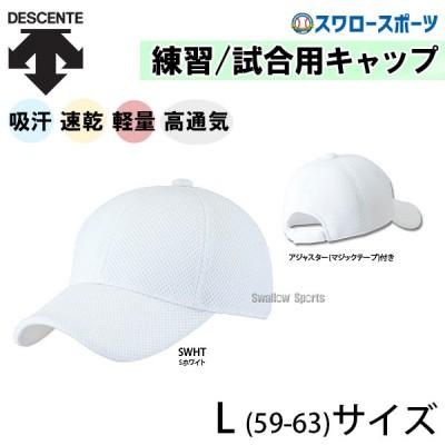 【即日出荷】 デサント メッシュキャップ 学生・練習/練習試合用キャップ C-713