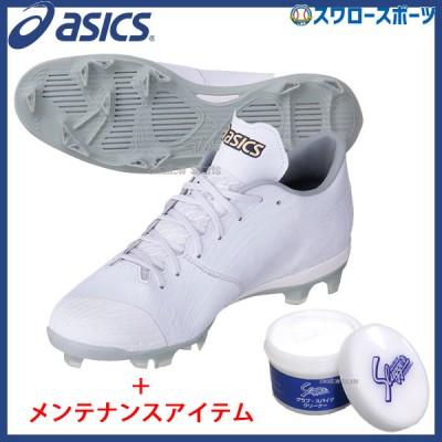 アシックス ベースボール スタッド 白スパイク 野球スパイク 高校野球対応 ゴールドステージ i-Pro MA-S グラブ・スパイククリーナー(オイル) お手入れ セット 1121A049-156SET ASICS