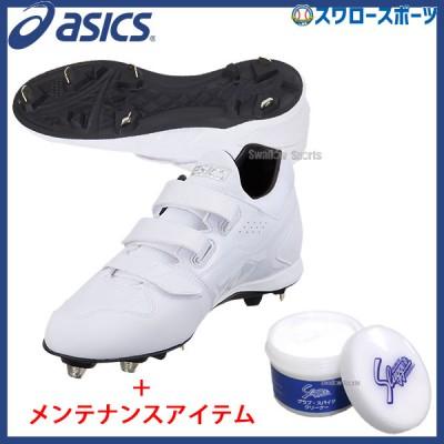 アシックス ベースボール 金具 野球スパイク ネオリバイブ 白スパイク 三本ベルト マジック グラブ・スパイククリーナー(オイル) お手入れ セット 1121A034-156SET ASICS