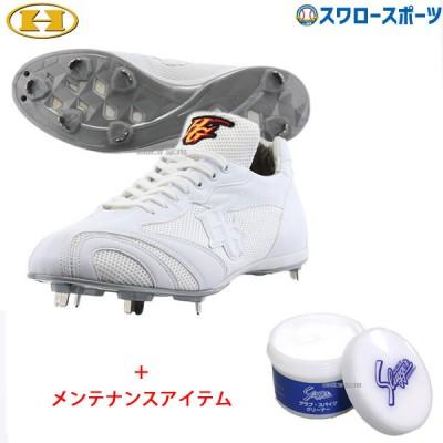 ハイゴールド 樹脂底スパイク 白スパイク 高校野球対応 レギュラーカット 靴紐式 埋込金具 野球スパイク グラブ・スパイククリーナー(オイル) お手入れ セット PKS-850MS-156SET