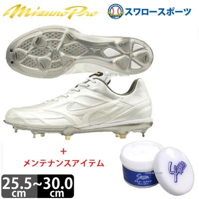 ミズノ 樹脂底 金具 白 野球スパイク ミズノプロ QS MIZUNOPRO 白スパイク グラブ・スパイククリーナー(オイル) お手入れ セット 11GM190001-156SET MIZUNO