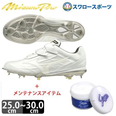 ミズノ 樹脂底 金具 白 野球スパイク グローバルエリート GEトライブ QSBLT 白スパイク グラブ・スパイククリーナー(オイル) お手入れ セット 11GM191401-156SET MIZUNO