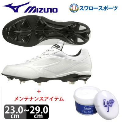 ミズノ 樹脂底 金具 白 野球スパイク プライムバディー WT 白スパイク グラブ・スパイククリーナー(オイル) お手入れ セット 11GM192001-156SET MIZUNO