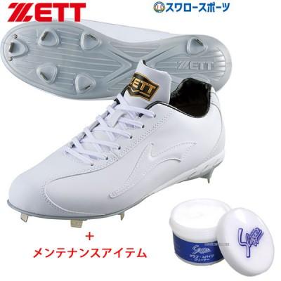 ゼット 樹脂底 埋め込み 金具 野球スパイク ウイニングロード 高校野球対応 白スパイク グラブ・スパイククリーナー(オイル) お手入れ セット BSR2296WH-156SET ZETT