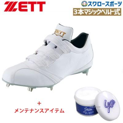 ゼット 樹脂底 埋め込み 金具 野球スパイク スーパーグランドジャック 高校野球対応 白スパイク 3本ベルト マジックベルト グラブ・スパイククリーナー(オイル) お手入れ セット BSR2786WMB-156SET ZETT