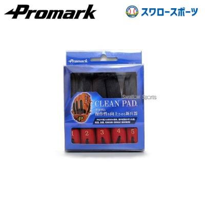 プロマーク クリーン パッド PAD-001