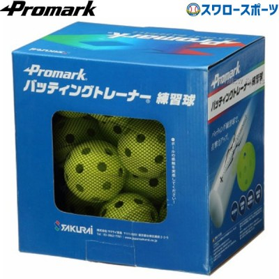 プロマーク バッティング 上達練習球 HTB-20