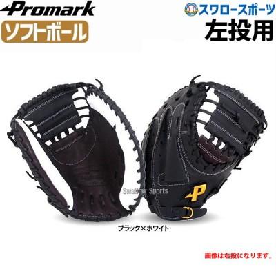 【湯もみ型付け不可】プロマーク ソフトボール 一般用 キャッチャーミット 3号球用 左用 PCMS-4821WRH