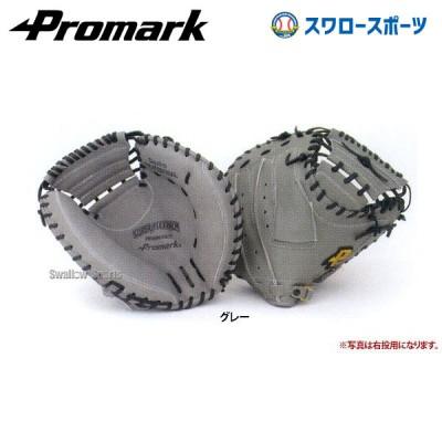 プロマーク 軟式 一般用 キャッチャーミット 左用 PCM-4356RH