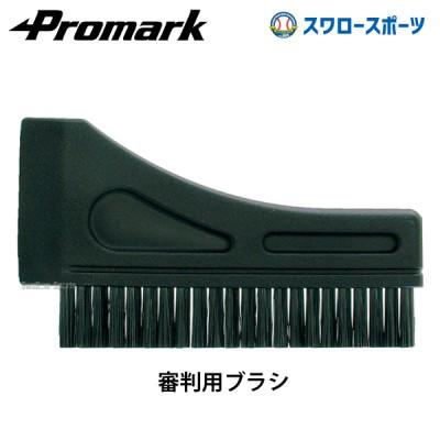 プロマーク 審判用ブラシDX SI-310