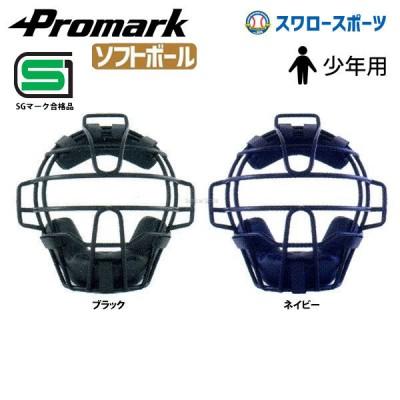 プロマーク ソフト 少年用 キャッチャー マスク PM-100