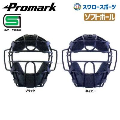 プロマーク ソフト 一般用 キャッチャーマスク PM-110 キャッチャー防具 キャッチャーマスク Promark 野球用品 スワロースポーツ