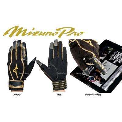 ミズノ ミズノプロ トレーニング用 手袋 両手用 スマホ対応 1EJET10009