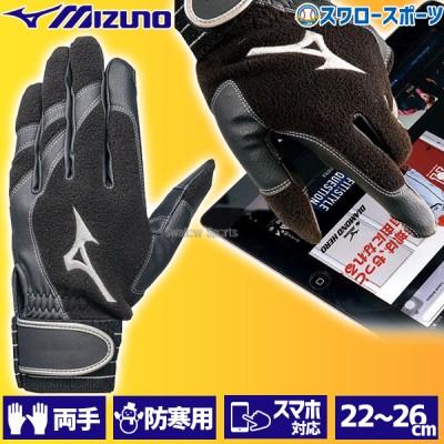 ミズノ トレーニング用 手袋 両手用 スマホ対応  1EJET10109