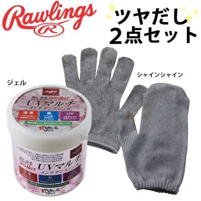 【即日出荷】 ローリングス お手入れセット 超男前選び 革への艶出し 平裏メンテナンス RAWLINGSSET11 Rawlings