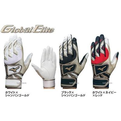 ミズノ バッティング 手袋 一般用 グローバルエリート ライペックW 左手 右打者用 1EJEA102