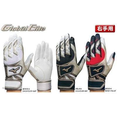 ミズノ バッティング 手袋 一般用 グローバルエリート ライペックW 右手 左打者用 1EJEA103