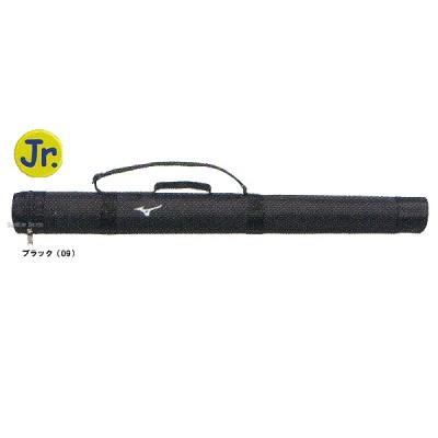 ミズノ 少年 ジュニア バットケース(1本入れ) 1FJT406309