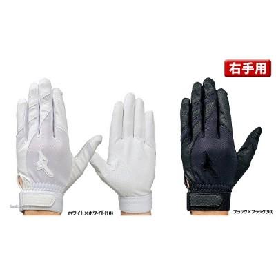 ミズノ 守備手袋 守備用手袋 守備手袋 (片手用) 高校野球対応 右手 左投用 1EJED101