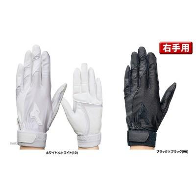 ミズノ ジュニア 少年用 守備用手袋 (片手用) 右手 左投用 1EJEY103
