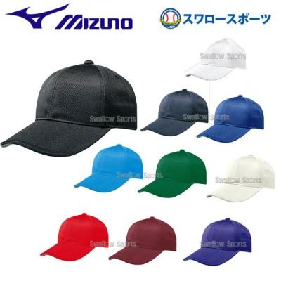 ミズノ キャップ メッシュ六方型 単色カラー 12JW4B03
