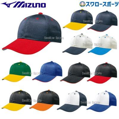 ミズノ キャップ メッシュ六方型 2色カラー 12JW4B03