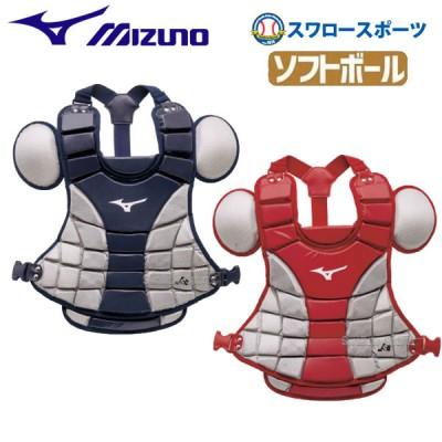 ミズノ ソフトボール用防具 プロテクター 1DJPS100