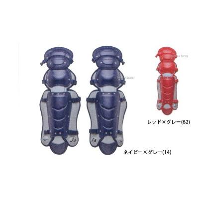 ミズノ ソフトボール用防具 レガーズ 1DJLS100
