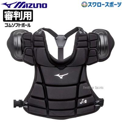 ミズノ ゴムソフトボール用 審判用 防具 インサイド プロテクター 1DJPU10009