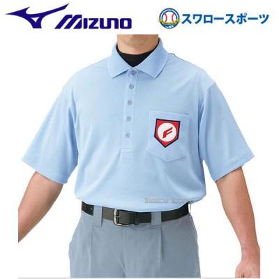 ミズノ 高校野球 ボーイズリーグ 審判用ウェア 半袖シャツ メンズ 52HU13018