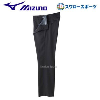 ミズノ 審判用ウェア スラックス (春 夏 秋用) 審判員用 52PU12006