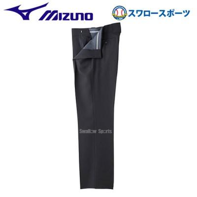 ミズノ 審判用ウェア スラックス (春 夏 秋用) 審判員用 52PU12106
