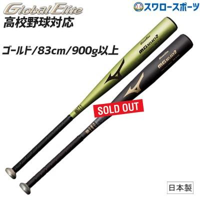 MIZUNO ミズノ 硬式 金属 バット グローバルエリート MGセレクト2 1CJMH102