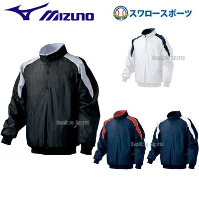 ミズノ ハーフZIPジャケット 長袖 52WW389 ◆mbw ウエア ウェア Mizuno ■mtw スポカジ 野球用品 スワロースポーツ