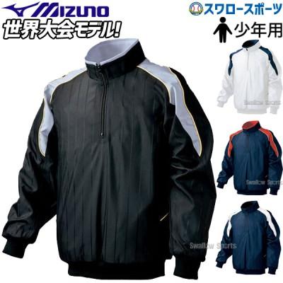 ミズノ ジュニア 少年 ハーフジップ ジャケット 長袖 トレーニングウェア 52WJ387 ウエア ウェア Mizuno ■mtw スポカジ 野球用品 スワロースポーツ