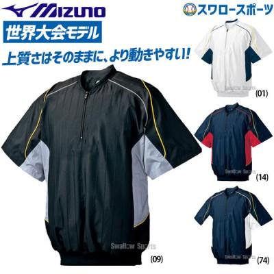 ミズノ ハーフZIPジャケット 半袖 52WW388 ウエア ウェア Mizuno ■mtw スポカジ 夏 野球用品 スワロースポーツ