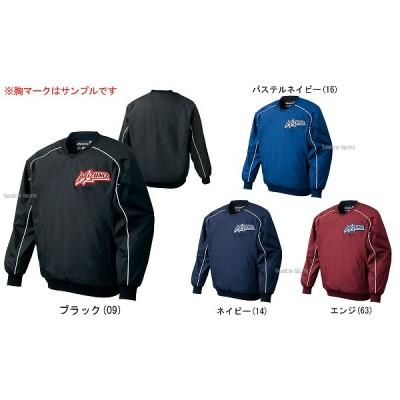 ミズノ Vネックジャケット 長袖 52WW182 ◆mbw ウエア ウェア Mizuno ■mtw スポカジ 野球用品 スワロースポーツ