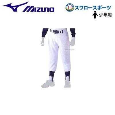 ミズノ 練習用 野球 ユニフォームパンツ ズボン ジュニア 少年 ニット 52PJ180
