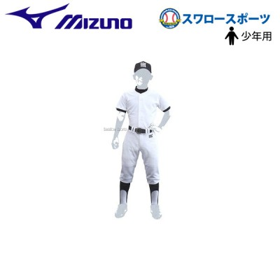 ミズノ 練習用ユニフィーム 上下セット ジュニア 少年 ニット 52FJ11001 ウエア ウェア ユニフォーム Mizuno 野球用品 スワロースポーツ