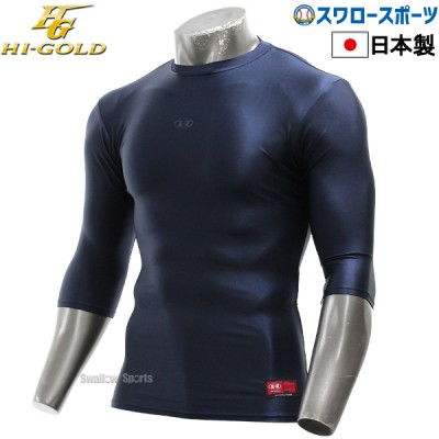 ハイゴールド Tネック FIT アンダーシャツ 六分袖 七分袖  HUT-6T