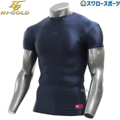 ハイゴールド Tネック FIT アンダーシャツ 三分袖 HUT-3T