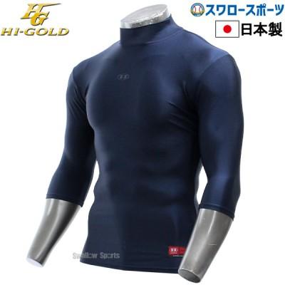 ハイゴールド ハイネック FIT アンダーシャツ 六分袖 七分袖 HUT-6H ウエア ウェア アンダーシャツ HI-GOLD 野球用品 スワロースポーツ