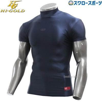 ハイゴールド ハイネック FIT アンダーシャツ三分袖 HUT-3H