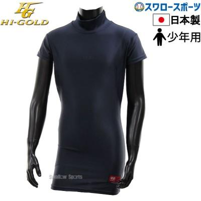 ハイゴールド ハイネック FIT アンダーシャツ ジュニア 三分袖 半袖 HUT-3HJ ウエア ウェア アンダーシャツ HI-GOLD 少
