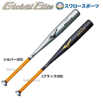 ミズノ グローバルエリート 硬式用 金属製 バット MGセレクトUL 1CJMH106