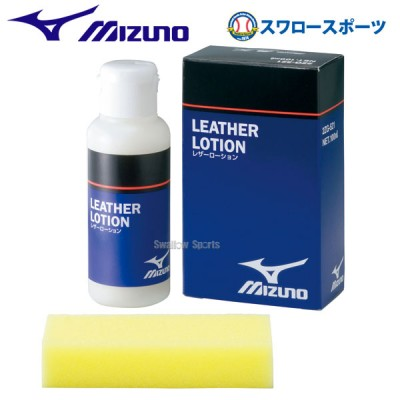 ミズノ ケア用品(オイル・ローション) レザーローション (液体) 2ZG521