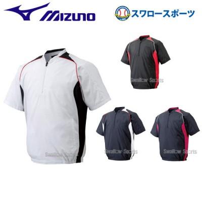 ミズノ ハーフZIP ジャケット 半袖 12JE4V41 ウエア ウェア Mizuno ■mtw スポカジ 夏 野球用品 スワロースポーツ