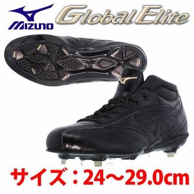 ミズノ 樹脂底 金具 スパイク グローバルエリート CQ MC 高校野球対応 11GM151300