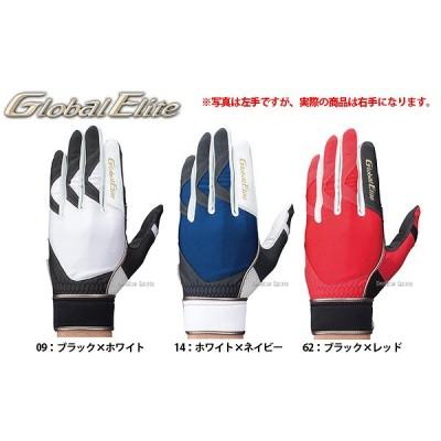 ミズノ グローバルエリート 守備用手袋 (片手用)右手用 1EJED111