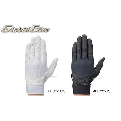 ミズノ グローバルエリート 守備手袋 守備用手袋 守備手袋 (片手用)左手 高校野球対応モデル 1EJED120 Mizuno